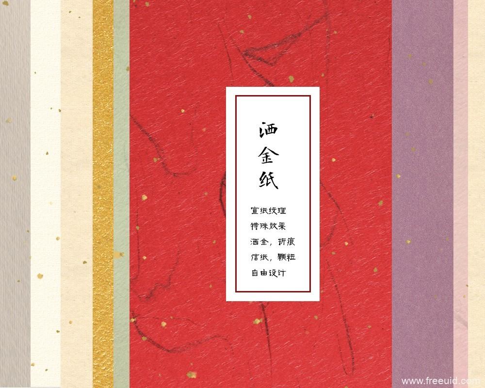 中国风背景,宣纸纸纹409张psd、jpg下载