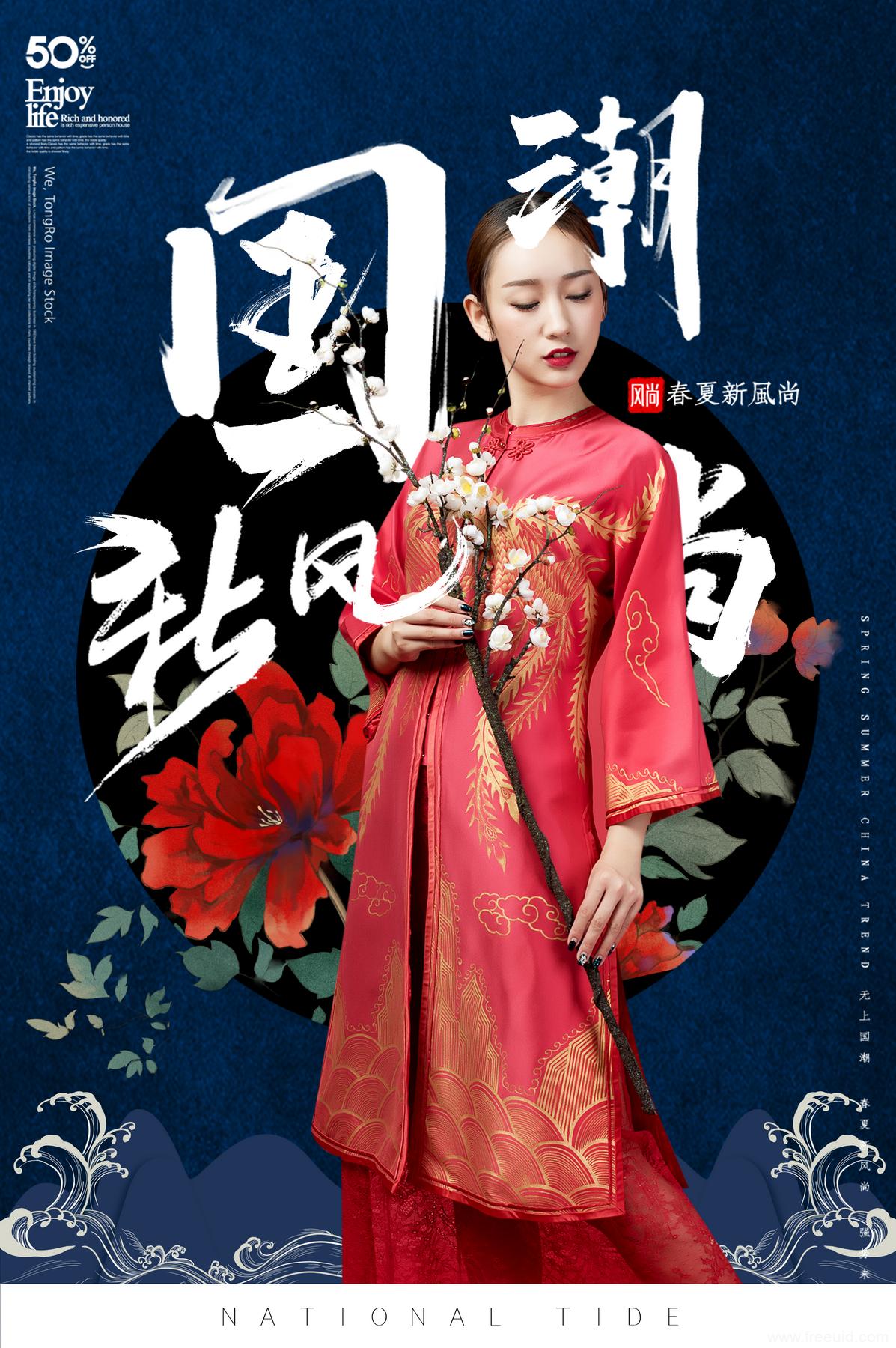 国潮流海报psd源文件,中国流行元素PSD海报源文件下载