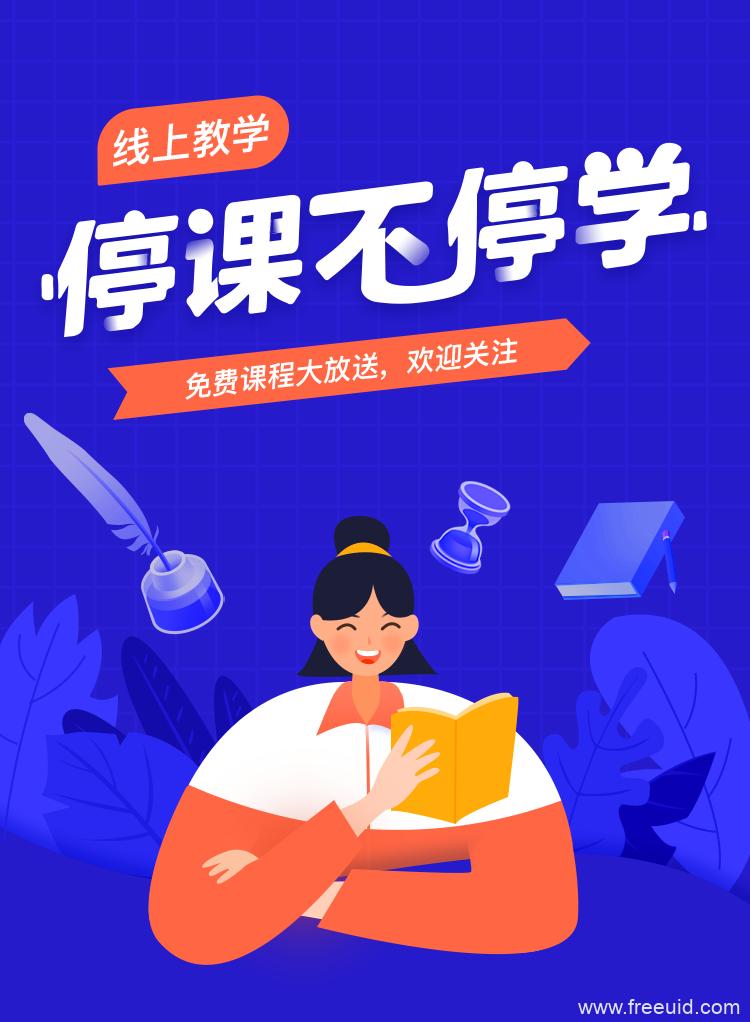 互联网插画海报、停课不停学海报设计