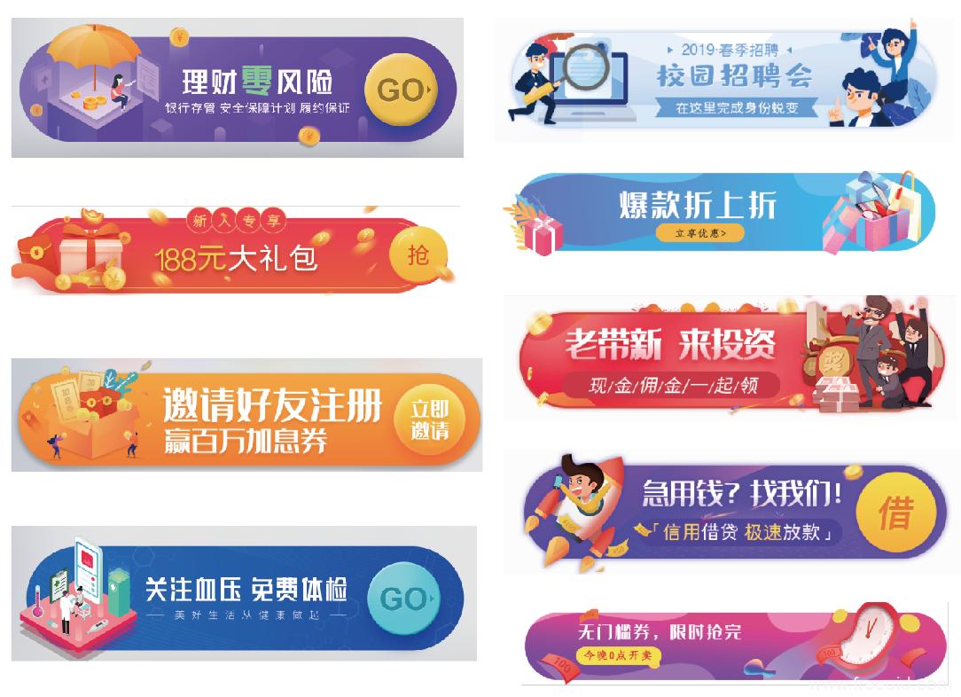 胶囊banner源文件105款,金融、节庆、电商等
