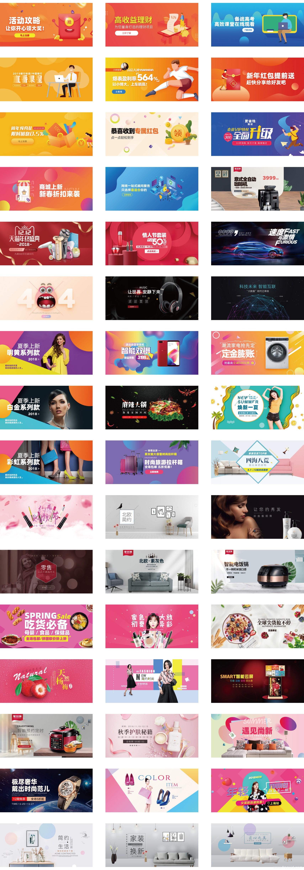 近百款运营banner设计psd下载,内有金融、电商、科技、家装等