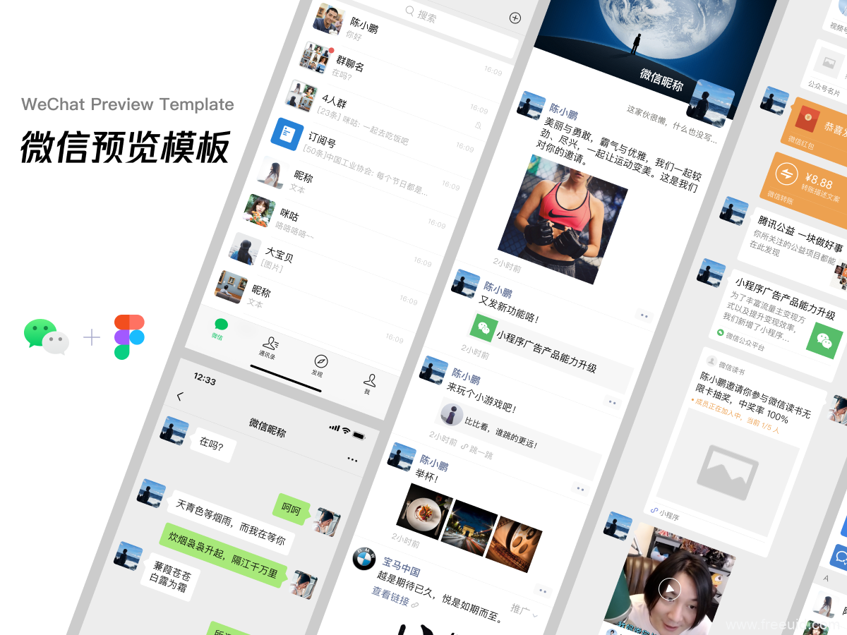 微信列表UI模板,微信朋友圈UI模板,微信模板UI原文件figma原文件下载