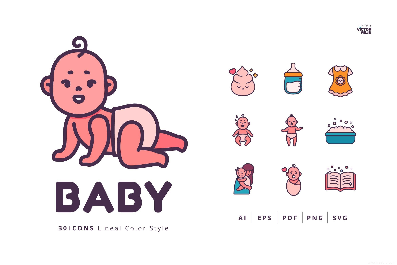 30枚婴儿线条彩色图标矢量素材 ,矢量婴幼儿相关产品icon源文件下载