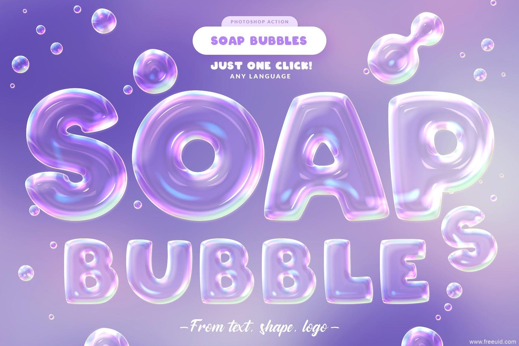 一键生成肥皂泡文字的PS动作,酸性气泡字体设计PS动作一键生成下载,支持任何文字